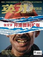 张文学:开滦微利扩张