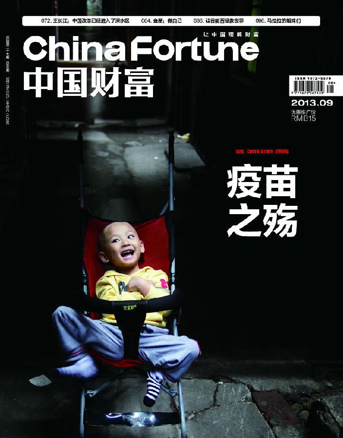 中国财富2013年9月刊