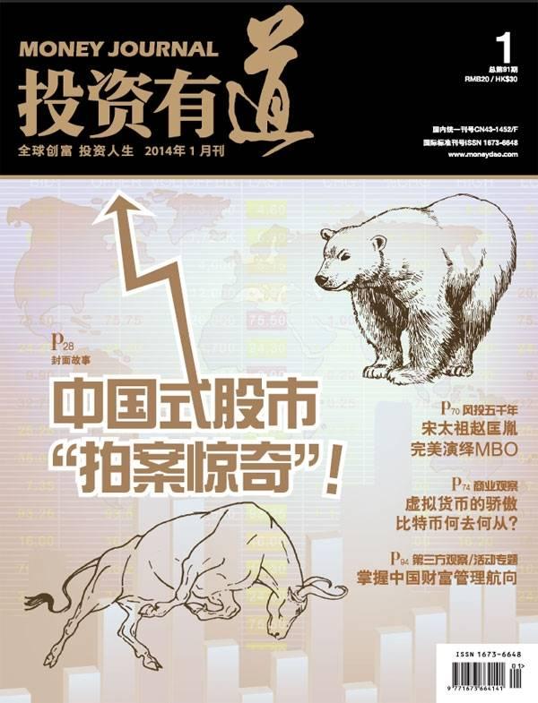 """中国式股市""""拍案惊奇"""""""