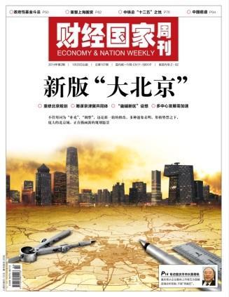 """新版""""大北京"""":求解大城市病"""