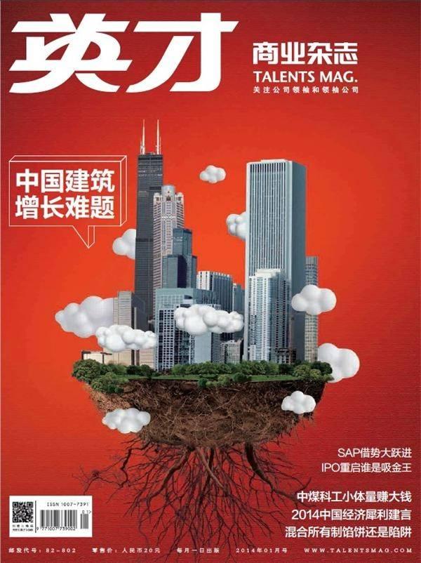 中国建筑再增长模式