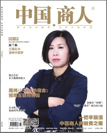 赵兰仙:兰福红木演绎中国梦