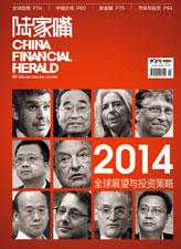 中国将成最大的互联网金融市场