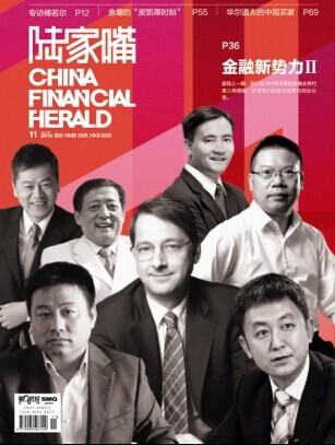 陆家嘴2014年11月刊