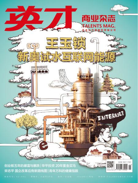 三桶油逼出新奥能源发展动力