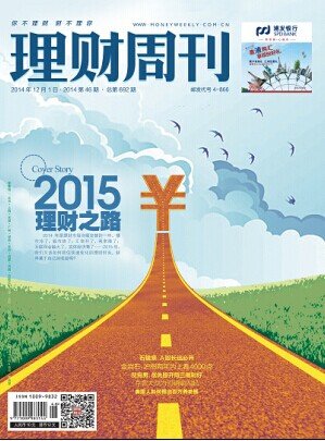 2015理财之路:关注三大因素