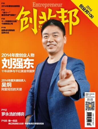 刘强东:十年战争与千亿美金帝国梦