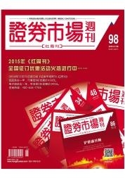 """2015年:踏准牛市浪潮""""!"""