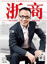 浙商2014年第11期
