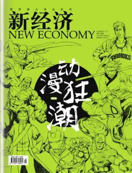 新经济2014.02期