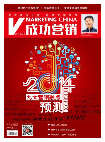 2014年九大营销融点预测