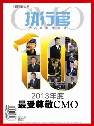 十大最受尊敬CMO