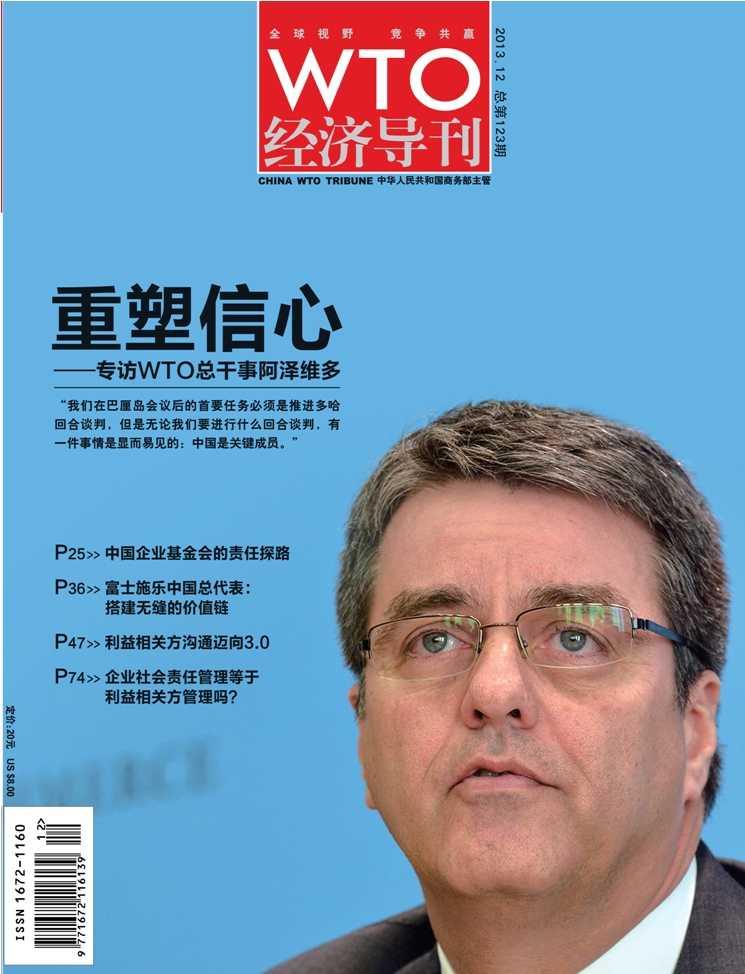 WTO总干事:重塑信心