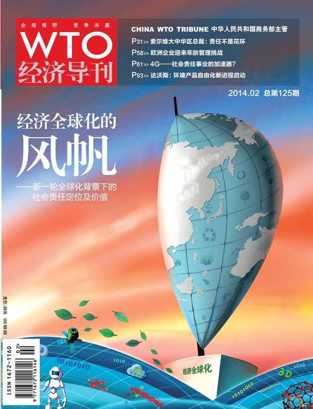WTO经济导刊2014.02期