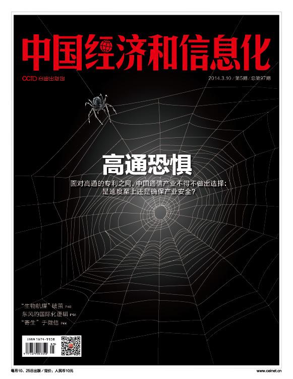 中国经济和信息化2014.03期