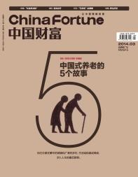 中国财富2014年3月刊
