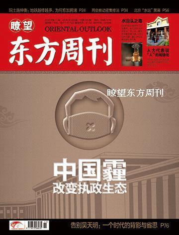 中国霾改变执政生态