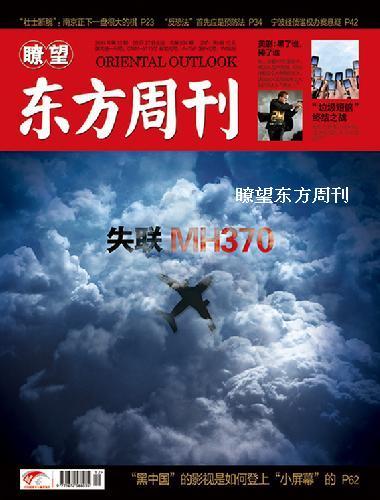 失联MH370