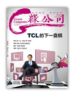 TCL的下一盘棋