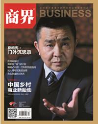 中国乡村商业新胎动