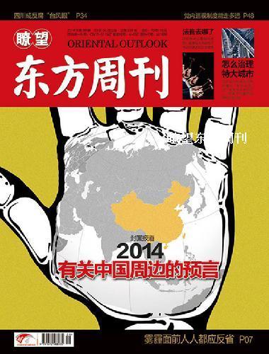 2014 :有关中国周边的预言