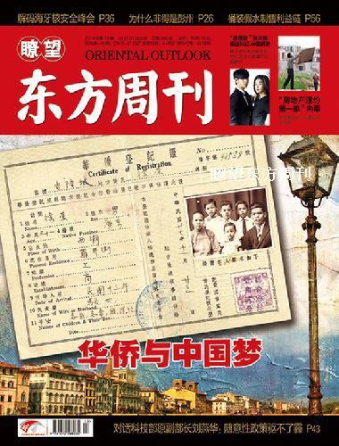 华侨与中国梦