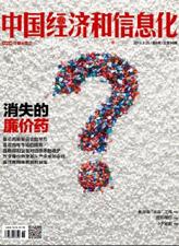中国经济和信息化2014.04期