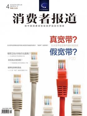 消费者报道2014年4月刊