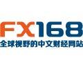 FX168财经网
