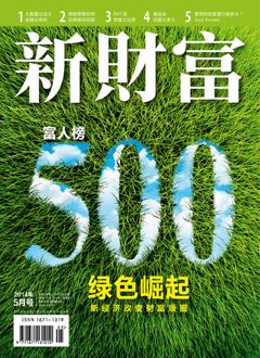 新财富500富人榜