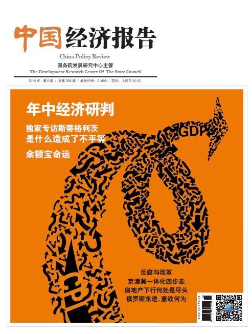 反腐与改革