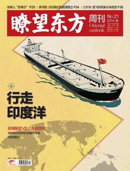 印度洋上的石油航线