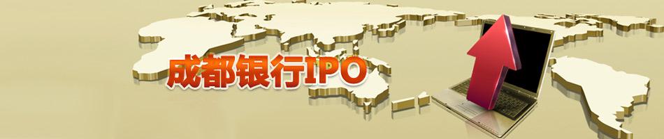 成都银行IPO