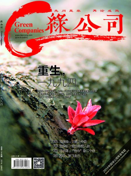 绿公司杂志2014年25期