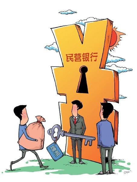 【金融·资本】三家民营银行获批筹建