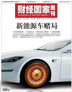 新能源车赌
