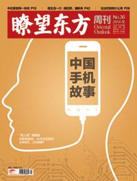 中国手机故事