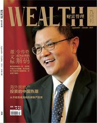 董文标:追寻中国梦 弄潮全球化