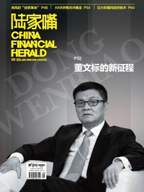 陆家嘴2014年9月刊