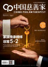 中国慈善家2014第8期