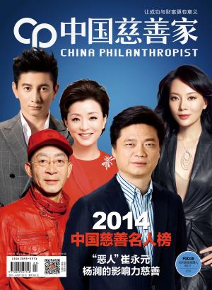 2014中国慈善名人榜榜单