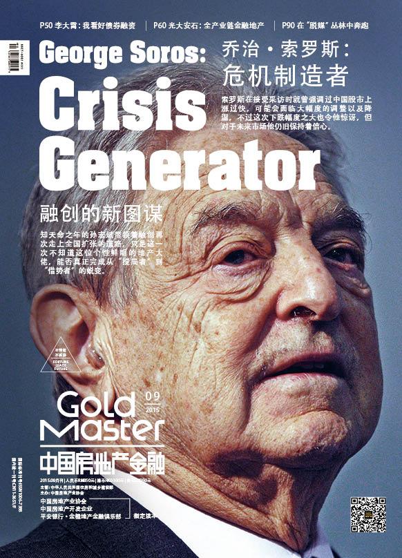 乔治·索罗斯:危机制造者