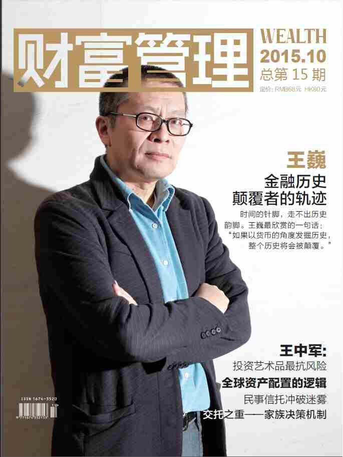 王巍:金融历史颠覆者的轨迹