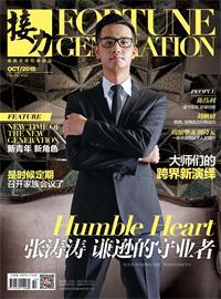 张涛涛 :谦逊的守业者