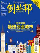 2015中国最佳创业城市榜单出炉