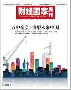 五中全会: 重塑未来中国
