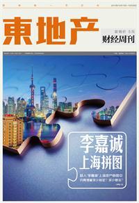 李嘉诚上海拼图