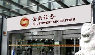 西南证券:人民币加入SDR利好蓝筹股 2016年再上5000点