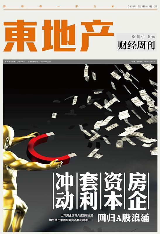 """回归A股:一场极速资本盛宴""""!"""
