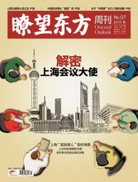 解密上海会议大使